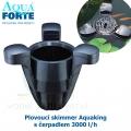 Plovoucí skimmer Aquaking s čerpadlem 3000 l/h